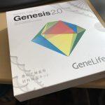 遺伝子検査キット買ってみました